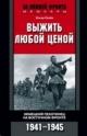 Выжить любой ценой. Немецкий пехотинец на Восточном фронте 1941-1945